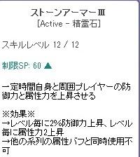 ストーンアーマー.JPG